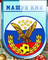 """Футбольный клуб """"Машук-КМВ"""""""